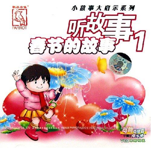 VCD听故事 1 春节的故事 小故事大启示系列图片