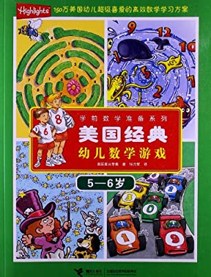 学前数学准备系列:美国经典幼儿数学游戏.pdf
