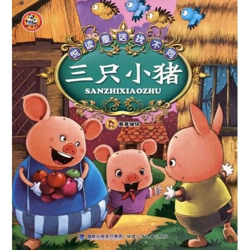 悦读童话找不同 三只小猪 登亚