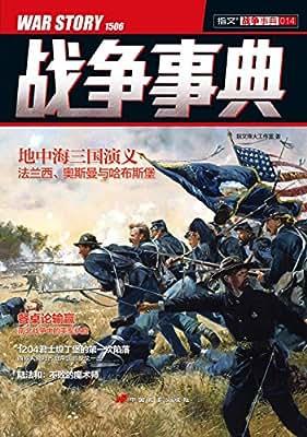 指文图书·战争事典系列:战争事典014.pdf