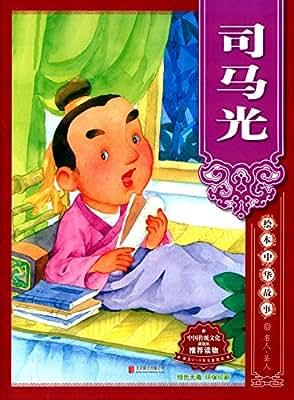 绘本中华故事·名人·圣人:司马光.pdf