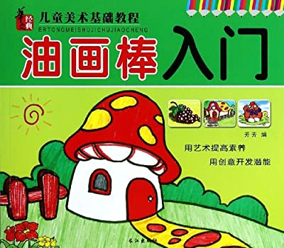 儿童美术基础教程:油画棒入门.pdf