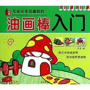 油画棒入门/儿童美术基础教程/芳芳-图书-亚马逊中国