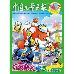 画报·红袋鼠故事会(2014年4月刊)(附每月随刊赠品