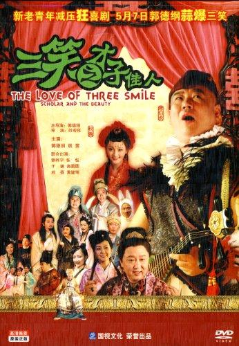 三笑之才子佳人(dvd)