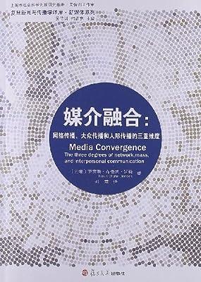 媒介融合:网络传播、大众传播和人际传播的三重维度.pdf