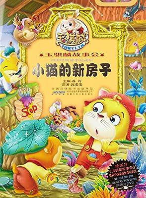 小猫的新房子(附光盘)/玉骐麟故事会(光盘1张)