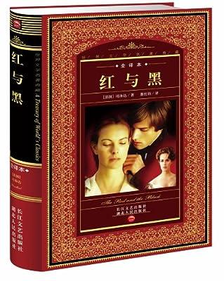 世界文学名著典藏•全译本:红与黑.pdf