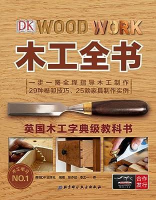 木工全书.pdf