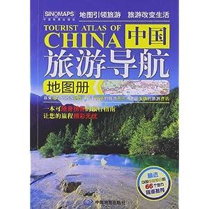 中国地图册中国地图册电子版新编实用中国地图册