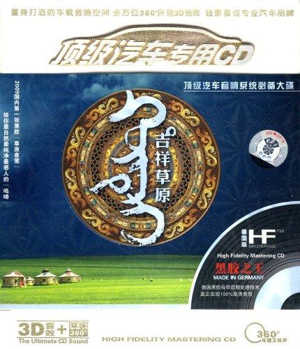 吉祥草原 顶级汽车专用cd(2cd)图片