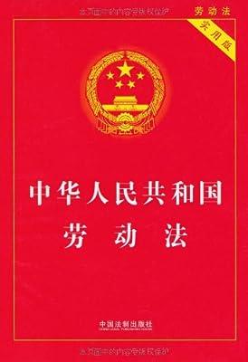 中华人民共和国劳动法.pdf