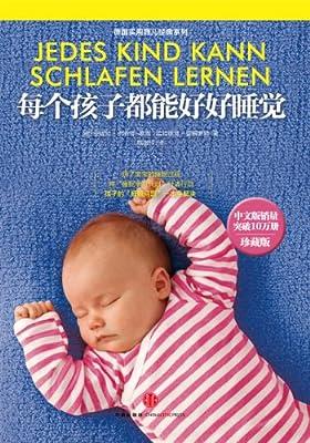 每个孩子都能好好睡觉.pdf