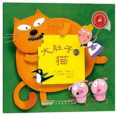 世界最经典民间故事美绘本:大肚子的猫.pdf