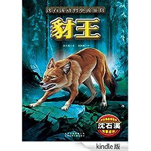 沈石溪动物小说鉴赏 豺王-kindle商店-亚马逊中国