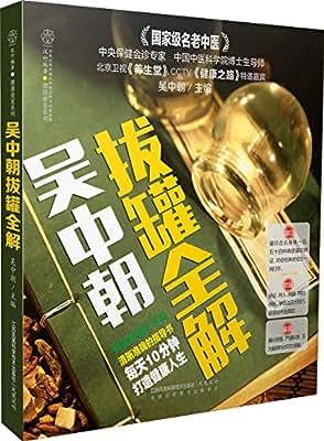 吴中朝拔罐全解.pdf