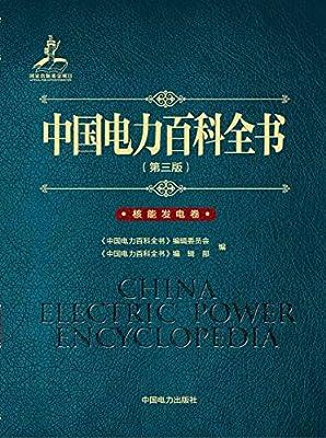 中国电力百科全书·核能发电卷.pdf