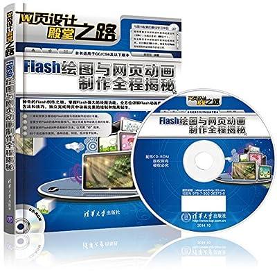 Flash绘图与网页动画制作全程揭秘.pdf