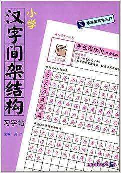 《零基础写字入门:小学汉字间架结构习字帖》