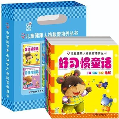 儿童健康人格教育培养丛书.pdf