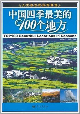 中国四季最美的100个地方.pdf
