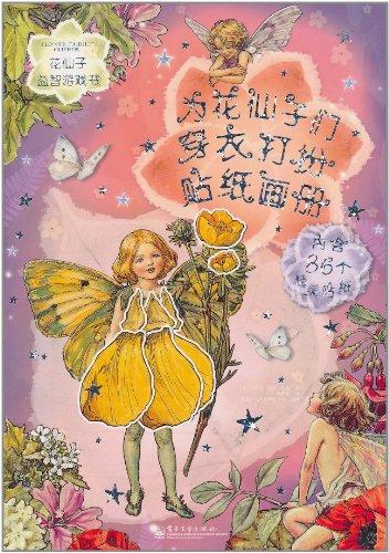 花仙子益智游戏书 为花仙子们穿衣打扮贴纸画册图片