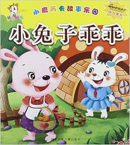 小兔子和小鹿_韩国梦境童话女孩夏日精灵森林系小兔子小鹿