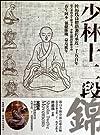 少林十二段锦.pdf