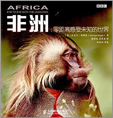 非洲:零距离感受未知的世界.pdf