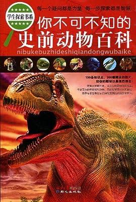 你不可不知的史前动物百科.pdf