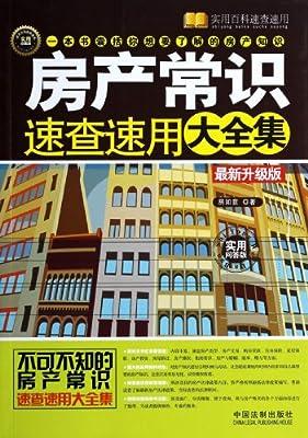 房产常识速查速用大全集/实用百科速查速用.pdf