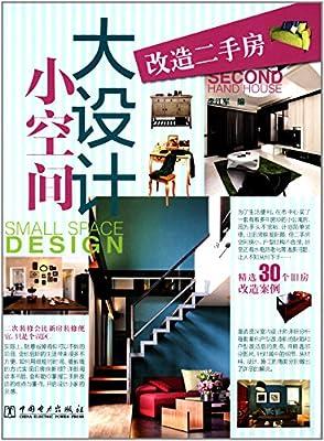 小空间大设计·改造二手房.pdf