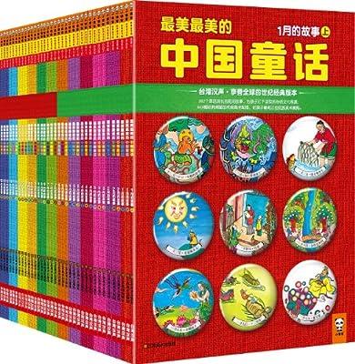 最美最美的中国童话.pdf