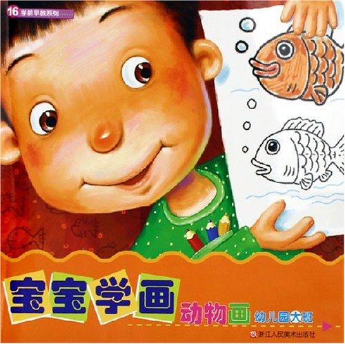宝宝学画动物画(幼儿园大班)/学前早教系列图片