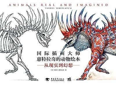 国际插画大师惠特拉奇的动物绘本:从现实到梦想.pdf