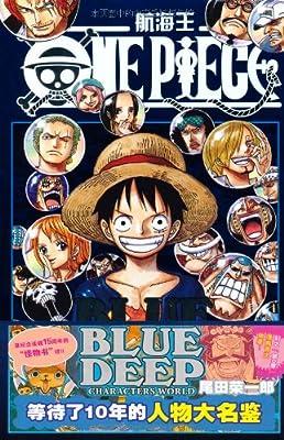 航海王:BLUE DEEP人物世界.pdf