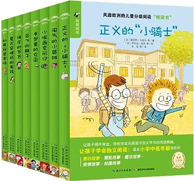 我爱阅读:绿色系列学龄前低幼版.pdf