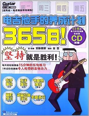 365日!电吉他手的养成计划.pdf