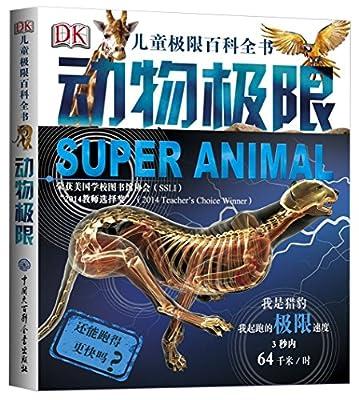 dk儿童极限百科全书:极限动物