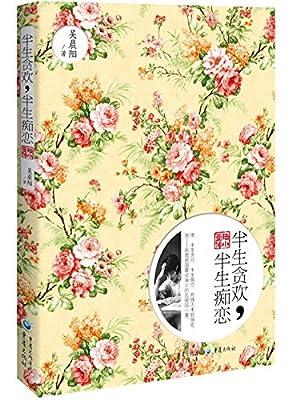 半生贪欢,半生痴恋:陆小曼传.pdf