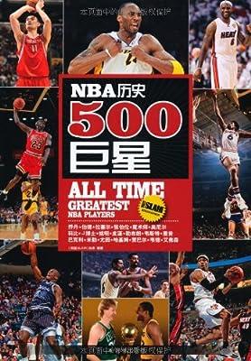 NBA历史500巨星.pdf