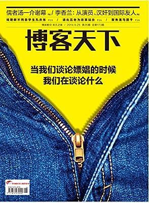 博客天下 旬刊2014年第26期.pdf