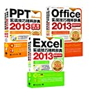 Office+Excel+PPT 2013实战技巧精粹辞典系列.pdf
