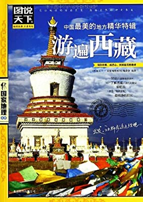 中国最美的地方精华特辑:游遍西藏.pdf