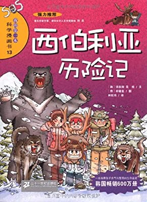 我的第一本科学漫画书:西伯利亚历险记.pdf