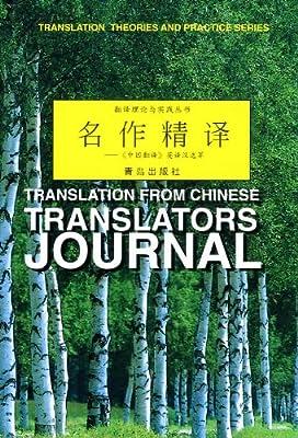 名作精译.pdf
