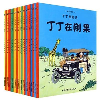 丁丁历险记•埃尔热.pdf