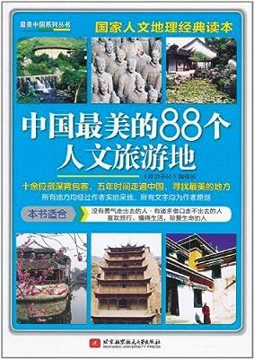 中国最美的88个人文旅游地.pdf