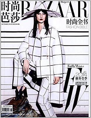 时尚芭莎增刊.pdf