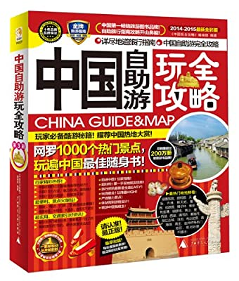 中国自助游玩全攻略.pdf